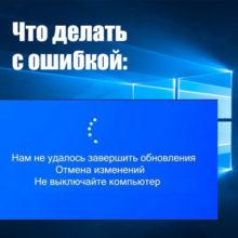Что делать с ошибкой в Windows 10: нам не удалось завершить обновления