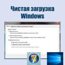 Для чего нужна чистая загрузка и как ее сделать в Windows
