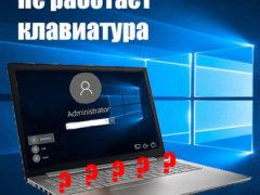 Почему на ноутбуке или компьютере с Windows 10 не работает клавиатура