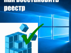 Восстановление реестра Windows 10