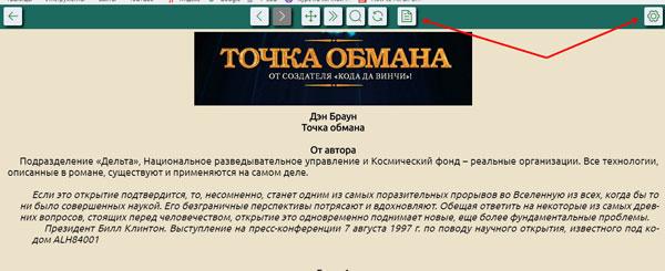 Интерфейс онлайн-читалки