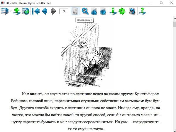 Интерфейс FBReader