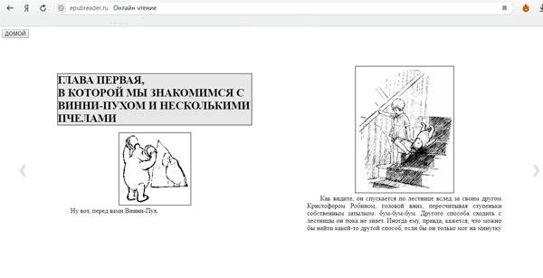 Открытая книга онлайн