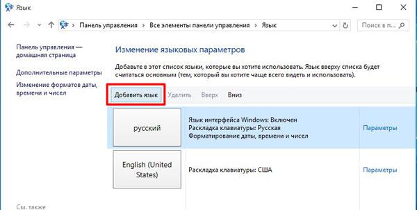 Окно изменения языковых параметров