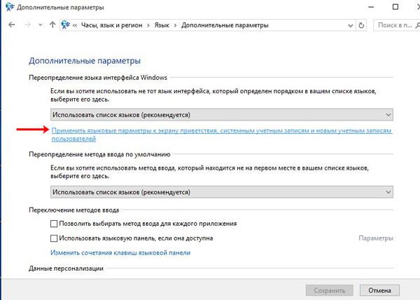 Применить языковые параметры к экрану приветствия…