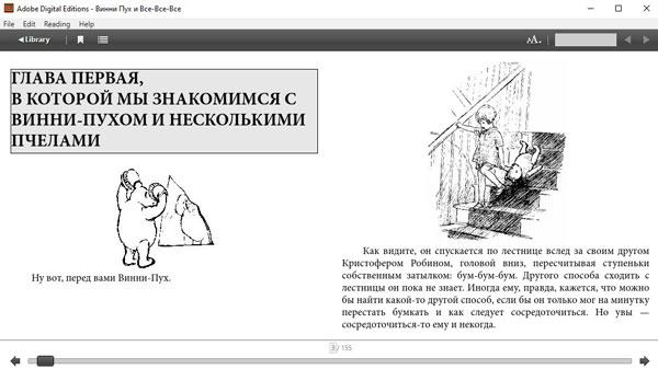 Интерфейс программы Adobe Digital Editions