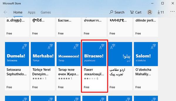 Выбор языка в магазине Майкрософт