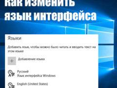 Смена языка интерфейса Windows 10 через Параметры или Панель управления