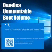 Как исправить ошибку Unmountable Boot Volume в Windows 10
