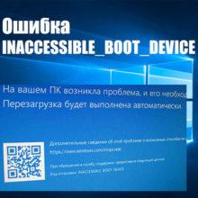 Как исправить ошибку Inaccessible Boot Device в Windows 10