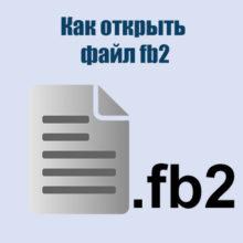 Программы для чтения fb2 формата на компьютере