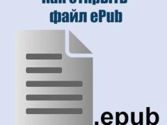 Программа для чтения ePub файла на компьютере