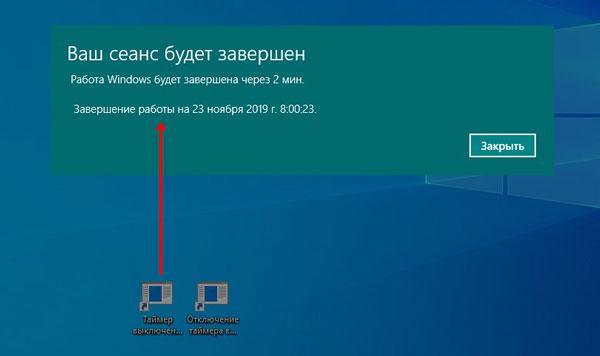Клик по ярлыку установки таймера