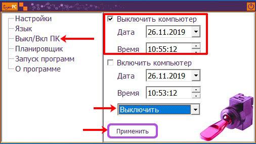 Установка таймера в программе TimePC