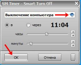 Установка времени в программе SM Timer
