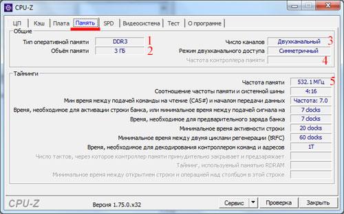 Вкладка Память в программе CPU-Z