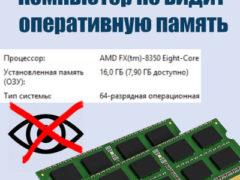 Что делать, если Windows не видит всю оперативную память
