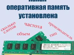 Какая оперативная память стоит на компьютере или ноутбуке
