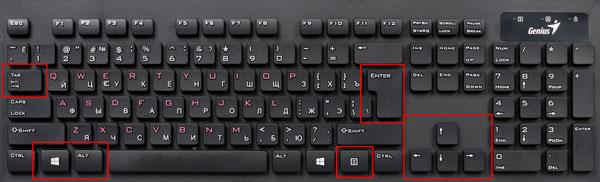 Кнопки для управления ПК с клавиатуры