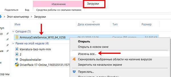 Папка с загруженными файлами