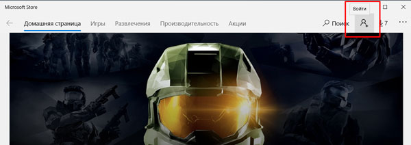 Вход в аккаунт Майкрософт