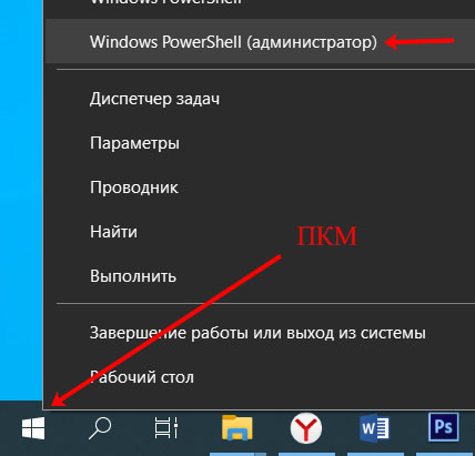 Запуск Window PowerShell