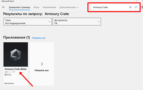 Поиск приложения Armoury Crate