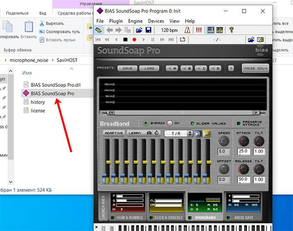 Запуск BIAS.SoundSoap.PRO