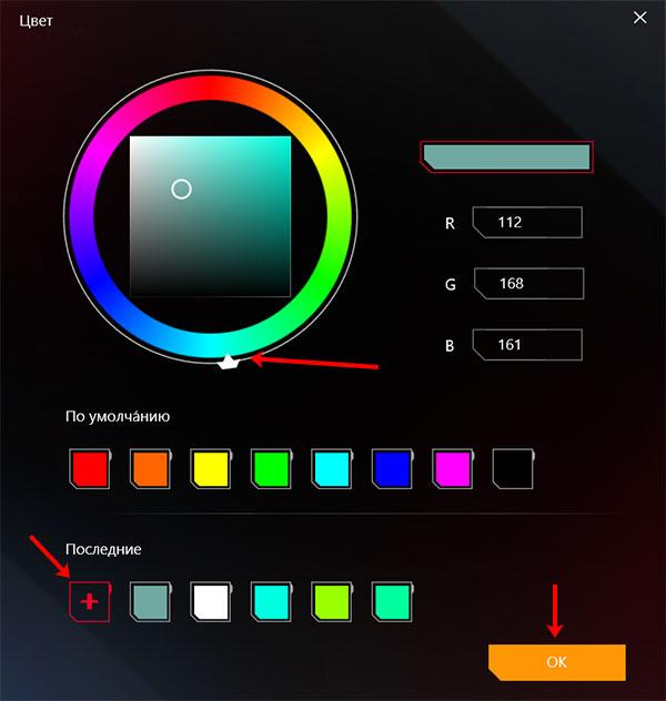 Выбор цвета из цветового круга