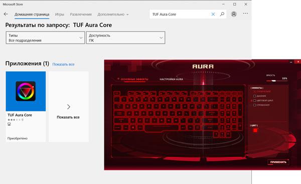 Скачивание и интерфейс TUF Aura Core