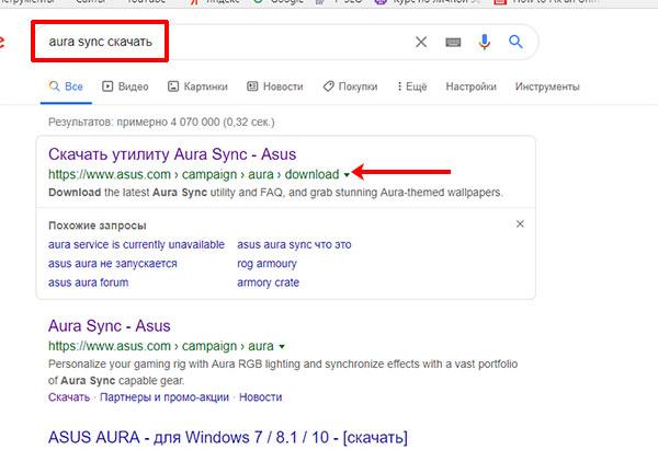 Выбор сайта для скачивания Aura Sync