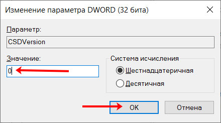 Изменение параметра в реестре