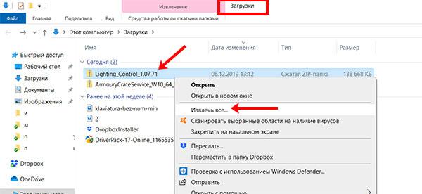 Извлечение файлов из архива