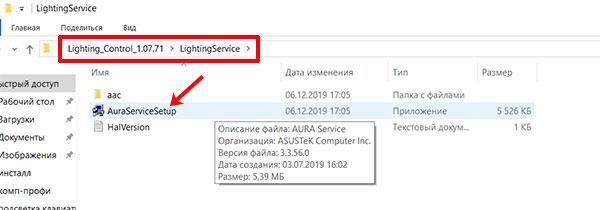 Установка службы для Aura Sync