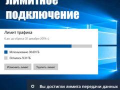 Как отключить или установить лимитное подключение в Windows 10