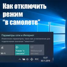 Режим в самолете в Windows 10: отключение, включение, почему не отключается