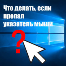 Пропал указатель мыши в Windows 10: как исправить