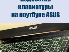 Включение, настройка и управление подсветкой клавиатуры на ноутбуке ASUS