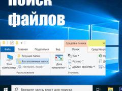 Как найти файлы в Windows 10: по дате, содержимому, размеру, дублирующиеся