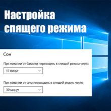 Отключение и настройка спящего режима в Windows 10