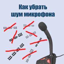 Подавление шума микрофона стандартными средствами или программой