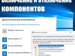 Какие компоненты Windows 10 можно отключить или включить