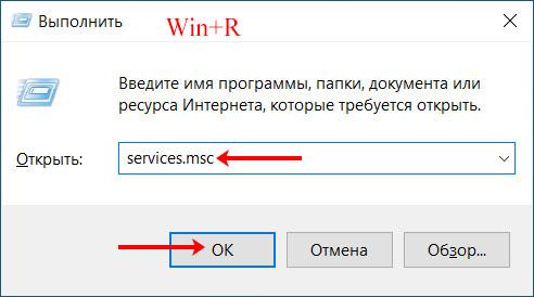 Команда services.msc