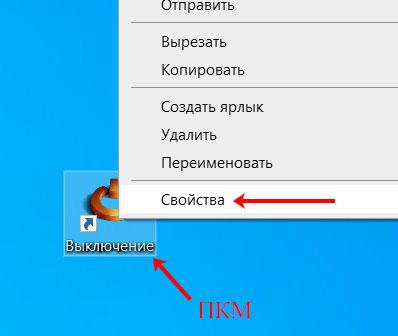 Редактирование кнопки выключения