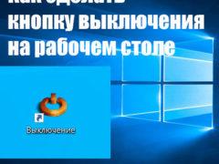 Как вывести кнопку выключения на рабочий стол на Windows 10