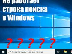 Что делать если не работает строка поиска в Windows 10