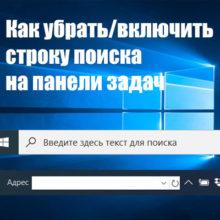 Как восстановить или убрать строку поиска на панели задач Windows 10