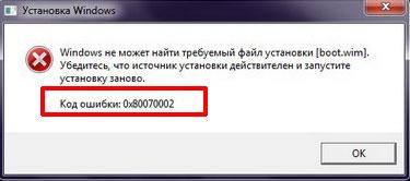 Ошибка во время установки Windows