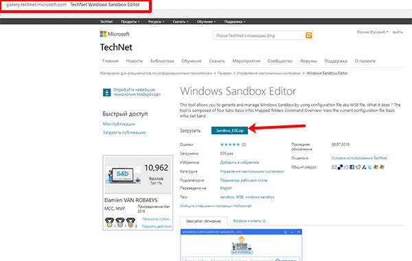 Скачивание программы Windows Sandbox Editor