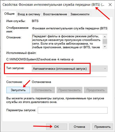 Свойства службы Фоновая интеллектуальная служба передачи (BITS)